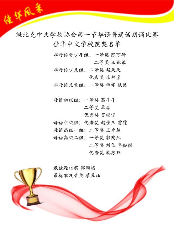 2017中协会朗诵比赛