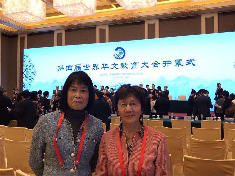 2017世界华文教育大会01