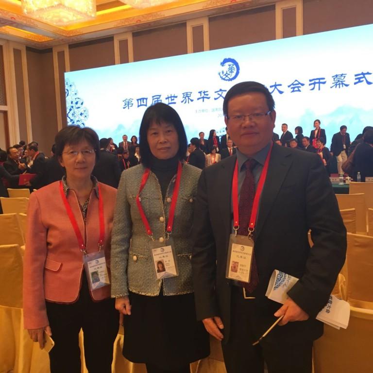 2017世界华文教育大会02